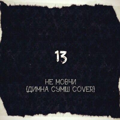 13 – Не Мовчи