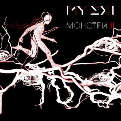 MY EX I – Монстри 2-3