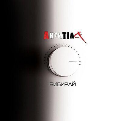 Антитіла – Вибирай