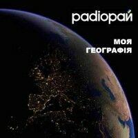 Радіорай - Моя географія