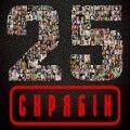 Скрябін - 25