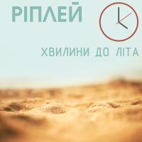 Ріплей - Хвилини до літа