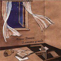 Maria Brown - Злетіти у небо