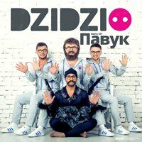 Dzidzio feat. Вова зі Львова - Павук