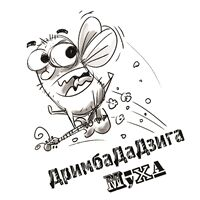 ДримбаДаДзиґа - Муха (Альбом)