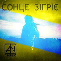 Anebo - Сонце Зігріє (EP)