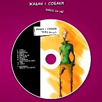 Сергій Жадан і «Собаки в космосі» - Бийся за неї (Альбом)