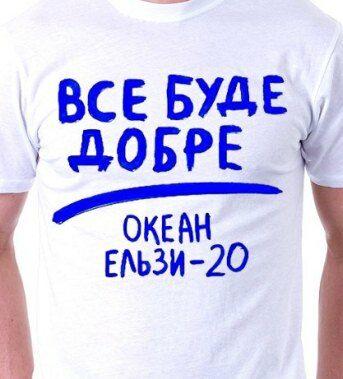 """Футболка """"Океан Ельзи 05"""""""