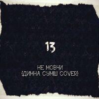 13 – Не Мовчи (Димна Суміш cover) (Пісня)