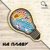 Лампа - На плаву (Альбом)