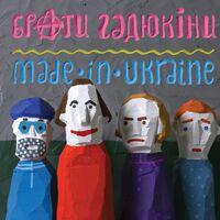 Брати Гадюкіни - Made in Ukraine (Альбом)