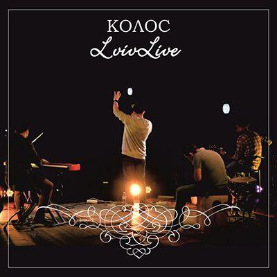 Колос - LvivLive (Запис концерту)