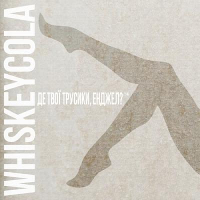 Whiskeycola – Де Твої Трусики, Енджел