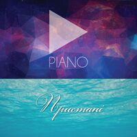 Piano - Пристані (Альбом)