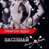 Marija Cheba - Заспівай