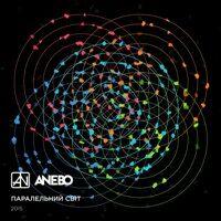 Anebo - Паралельний світ