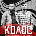 Всеукраїнський тур Колоса «Як я живу»