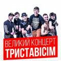 Анонс: «Триставісім» їдуть у Київ