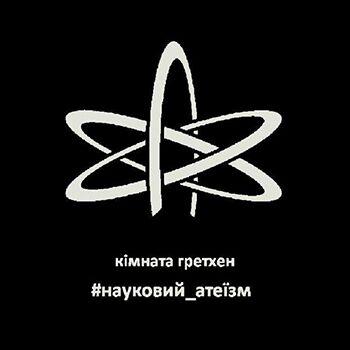 Кімната Гретхен - Науковий Атеїзм (Альбом)