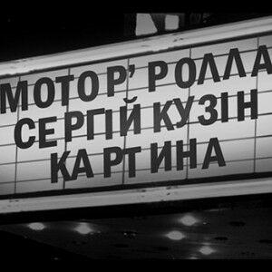 Мотор'Ролла та Сергій Кузін - Картина
