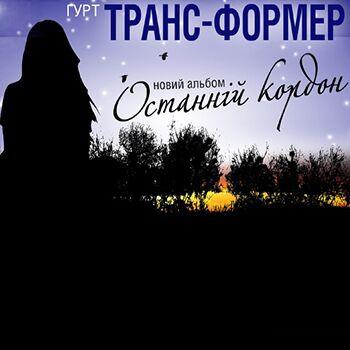 Транс-Формер - Останній кордон (Альбом)
