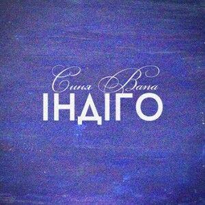 Синя Вапа - Індіго (EP)