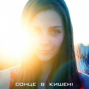 Сонце в Кишені - 21 Грам (EP) + Наживо