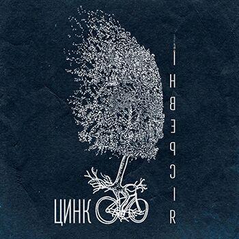 Цинк - Інверсія (EP)