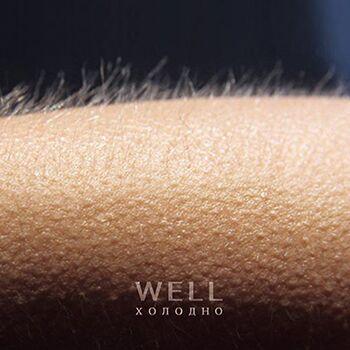 Well - Холодно (Сингл)