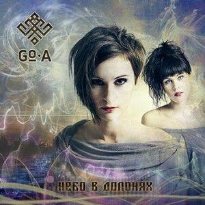 Go-A – Небо в долонях (Сингл)
