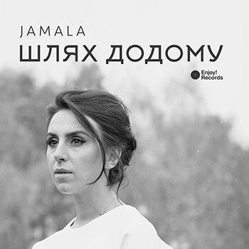 Джамала – Шлях додому (Сингл)