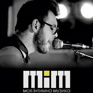 МІМ - Моя Інтимна Музика (Альбом)