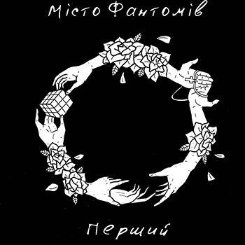 Місто Фантомів - Перший (EP)