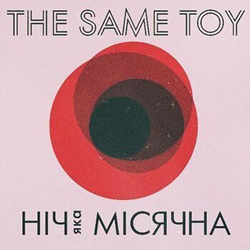 The Same Toy - Ніч яка місячна (Сингл)