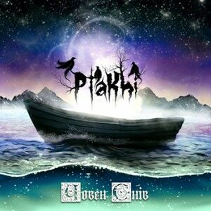 Pta Khi — Човен Снів (ЕР)