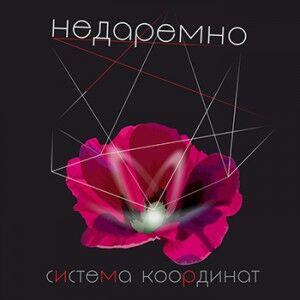 Недаремно - Система координат (Альбом)