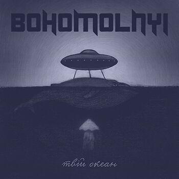 Bohomolnyi - Твій Океан (Сингл)