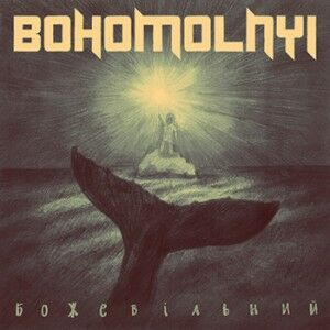 Bohomolnyi - Божевільний (Сингл)