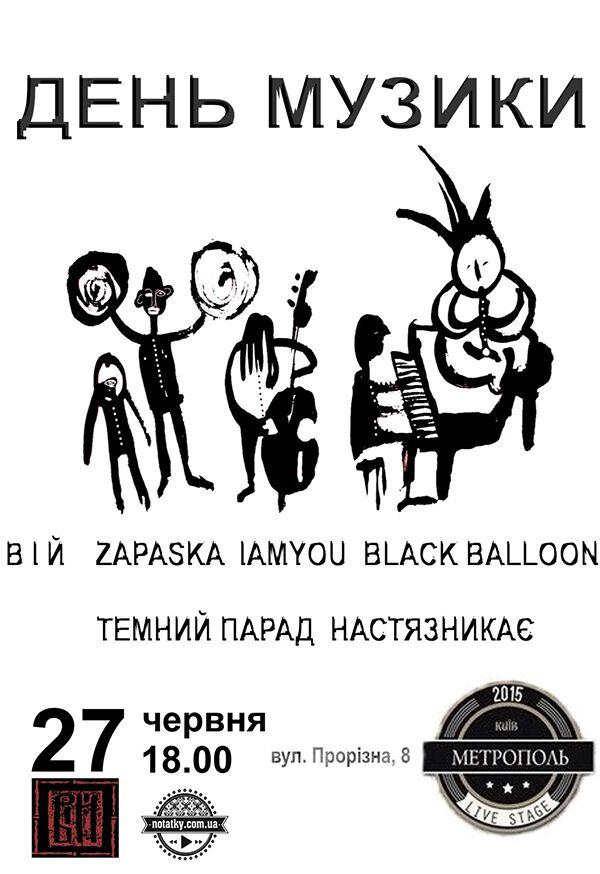День музики у клубі «Метрополь»