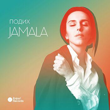 Джамала – Подих (Сингл)