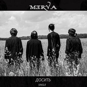 Merva - Досить