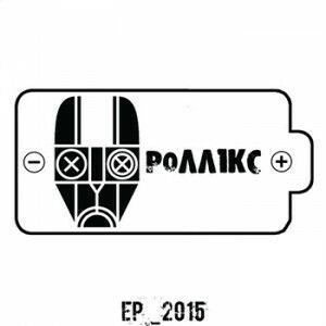 Роллік'с - EP 2015