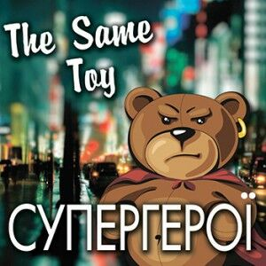 The Same Toy – Супергерої