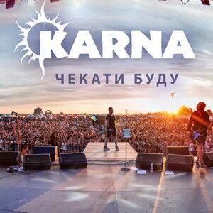 Karna – Чекати буду