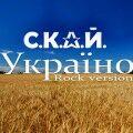 С.К.А.Й. – Україно