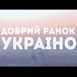 Нумер 482 – Добрий ранок, Україно (Кліп)