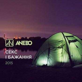 Anebo – Секс і Бажання