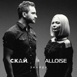 С.К.А.Й. feat. Alloise – Знайду