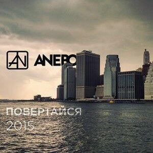 ANEBO – Повертайся