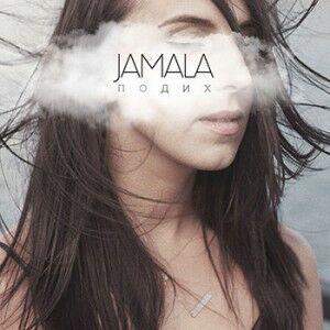 Джамала – Подих (Альбом)